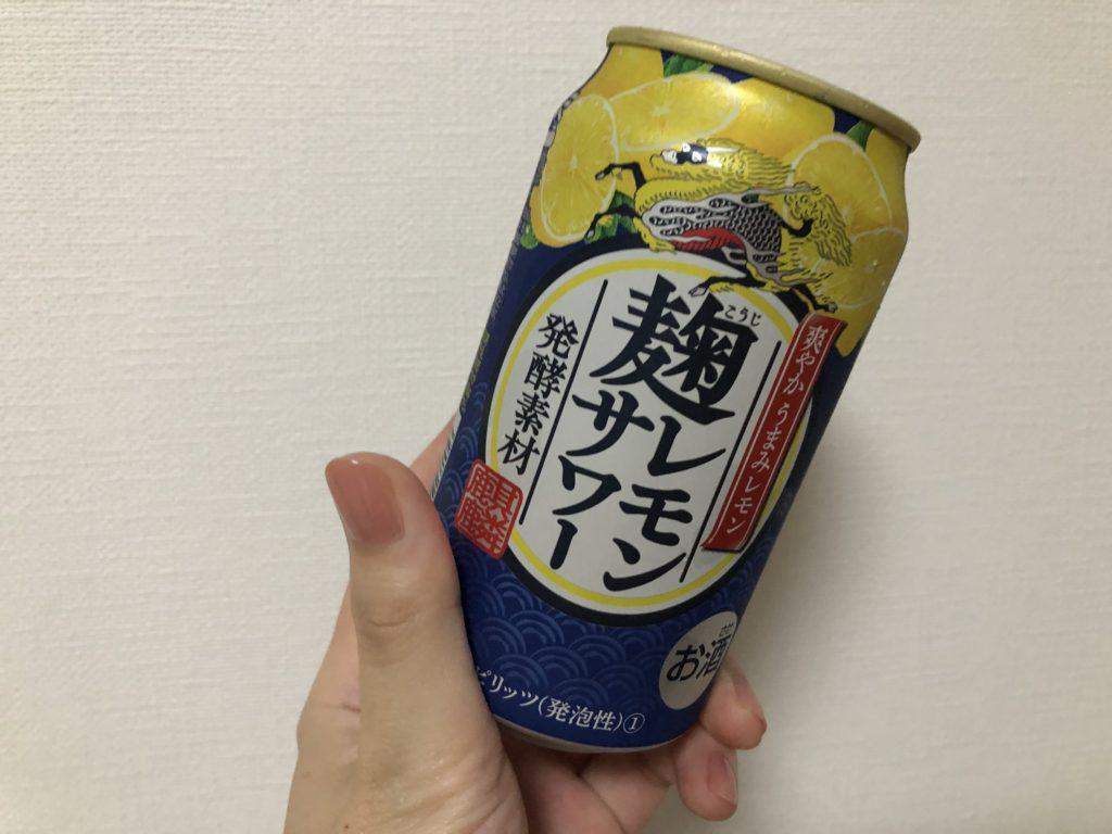 麹レモンサワーの画像