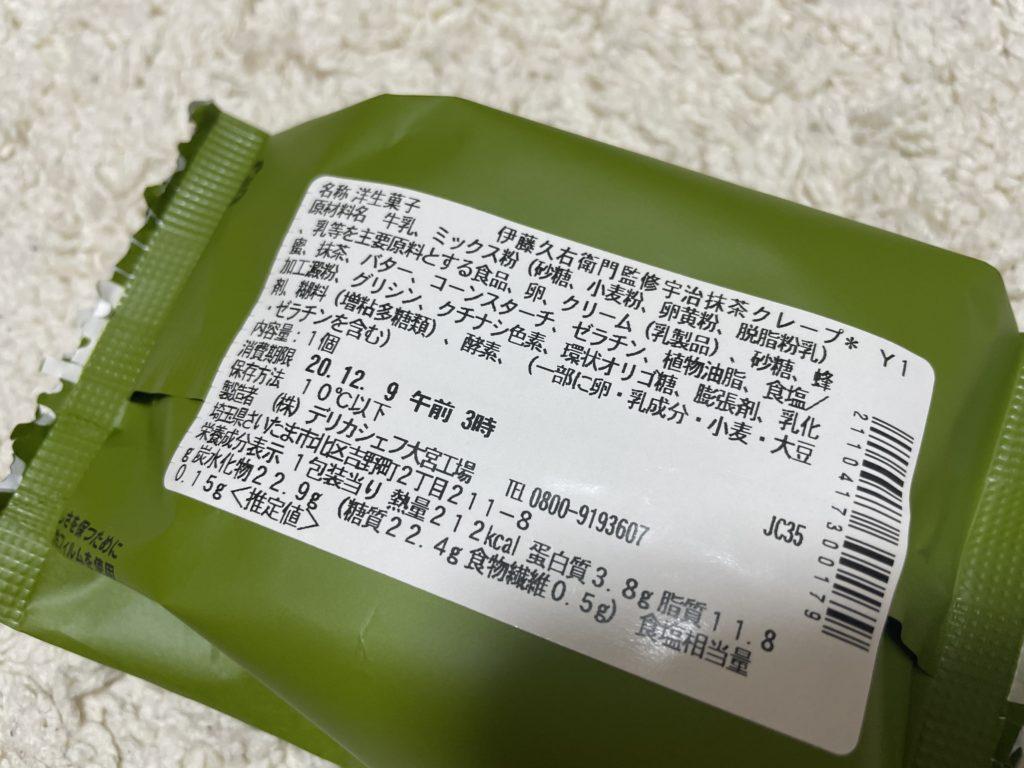 伊藤久右衛門監修 宇治抹茶クレープの裏面パッケージの画像です