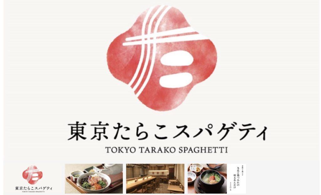 東京たらこスパゲティの看板の画像です